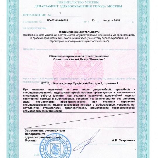 http://stomatix.ru/wp-content/uploads/2015/12/1-1-540x540.jpg