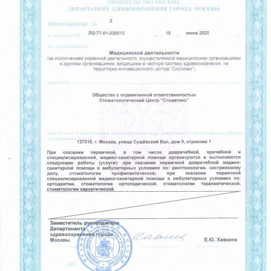 https://stomatix.ru/wp-content/uploads/2015/12/img1-1-540x540.jpg