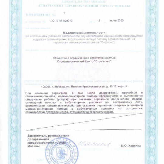 https://stomatix.ru/wp-content/uploads/2015/12/img1-2-540x540.jpg